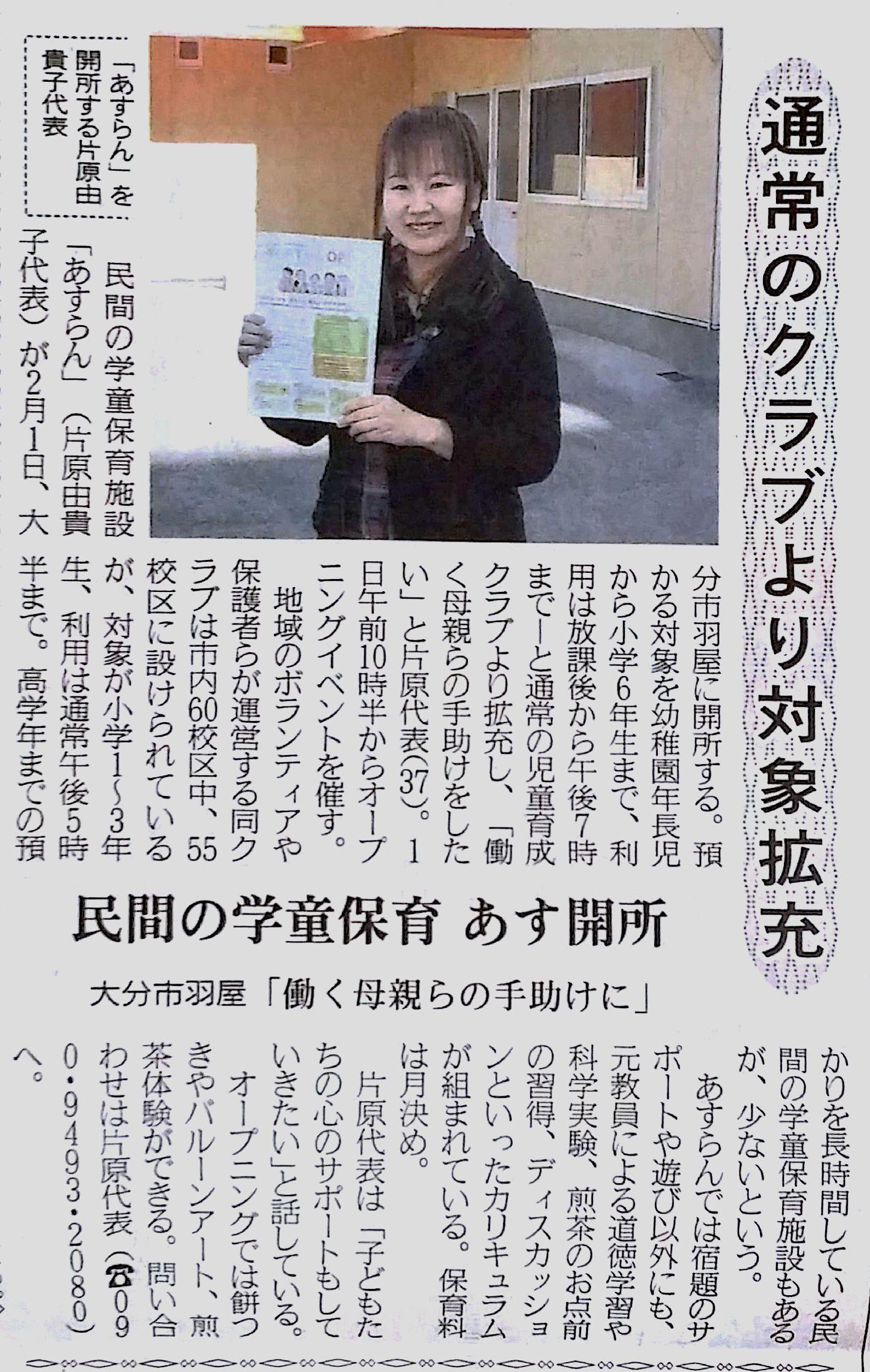 20140131 大分合同新聞掲載