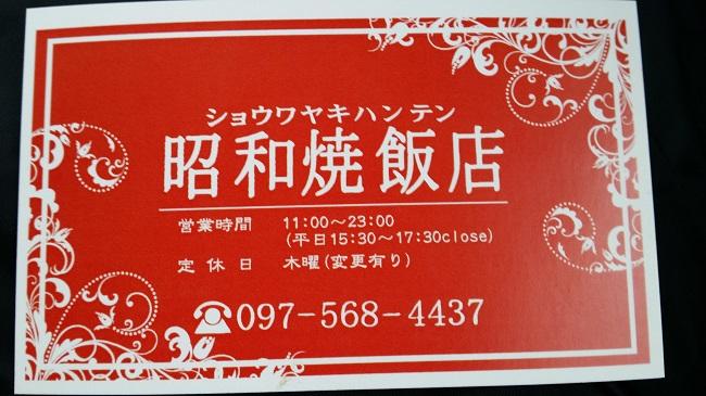 民間学童保育あすらん昭和焼飯店さん職業体験2