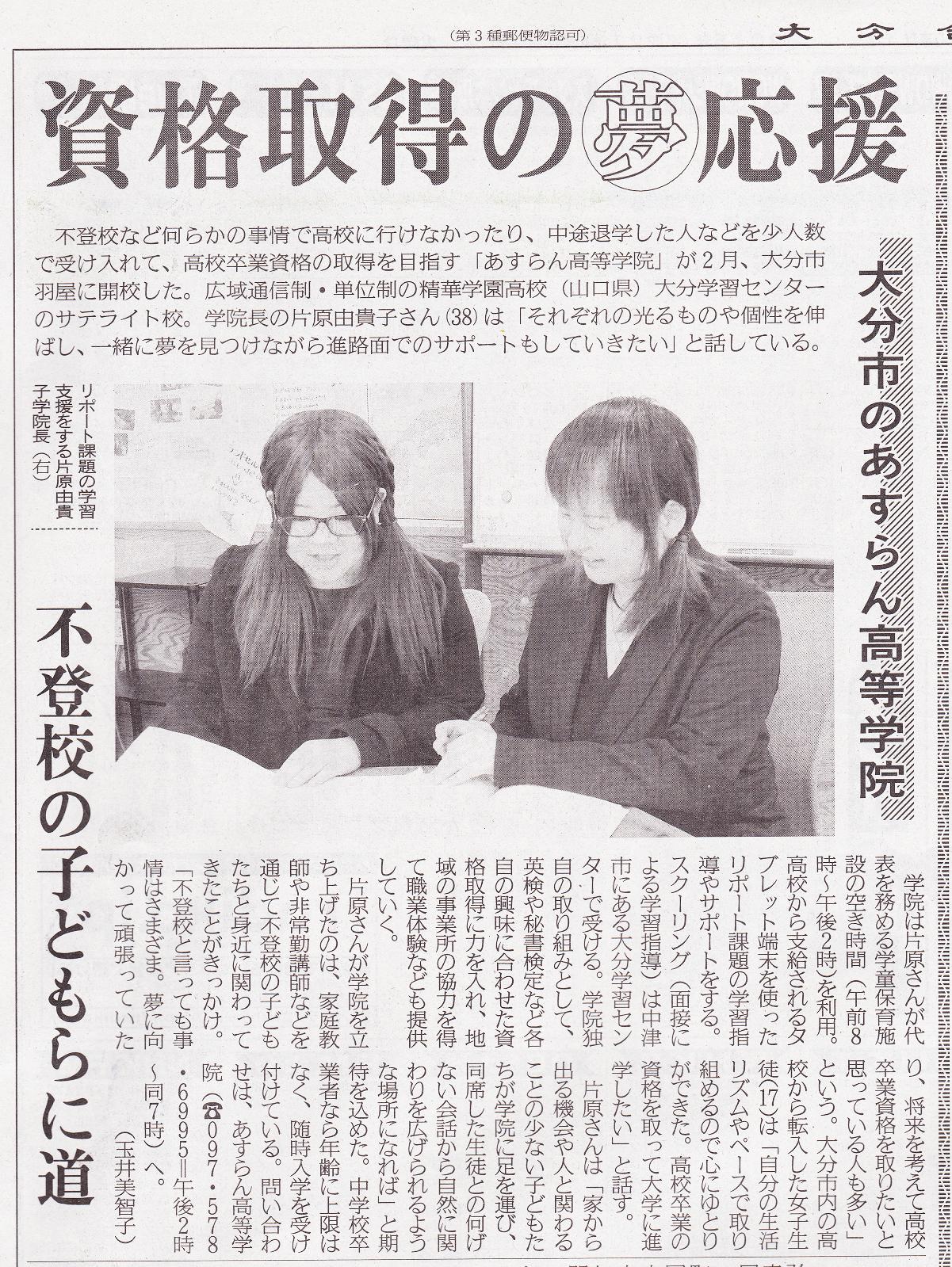 20150331 大分合同新聞掲載