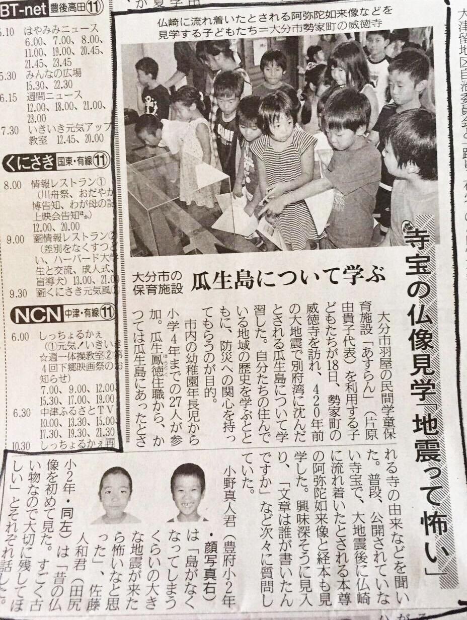 20160822 大分合同新聞掲載