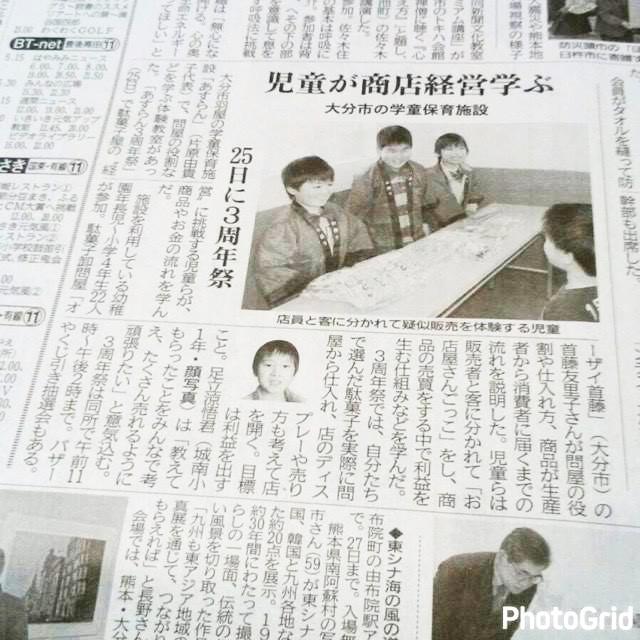 2月23日 大分合同新聞さんにて掲載(in あすらん)1