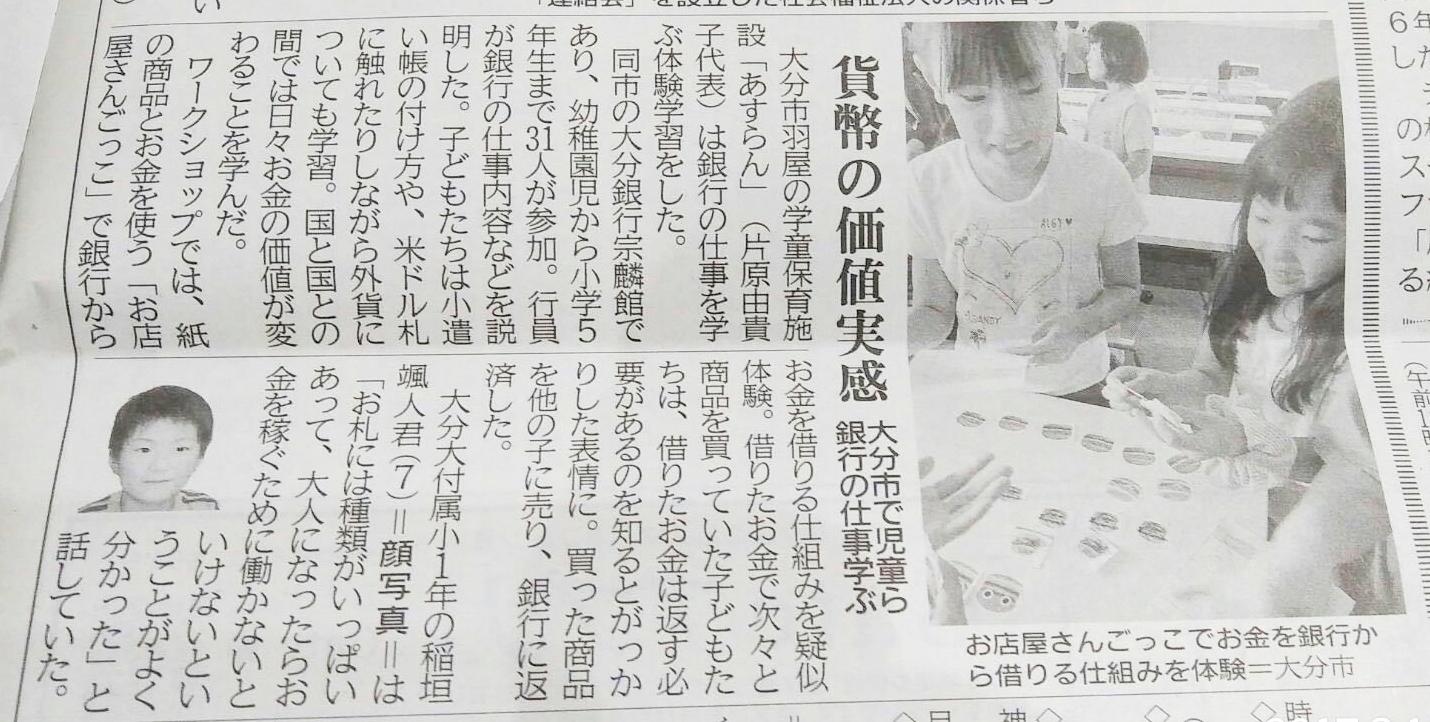 20170901 大分合同新聞掲載