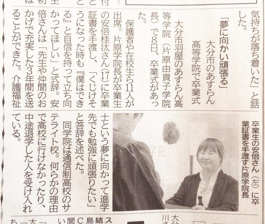 20190309 大分合同新聞掲載