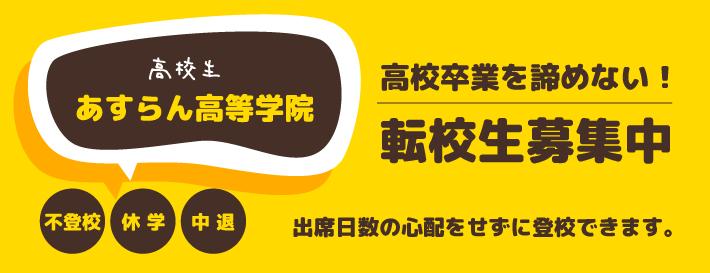 【あすらん高等学院】転校生募集中!