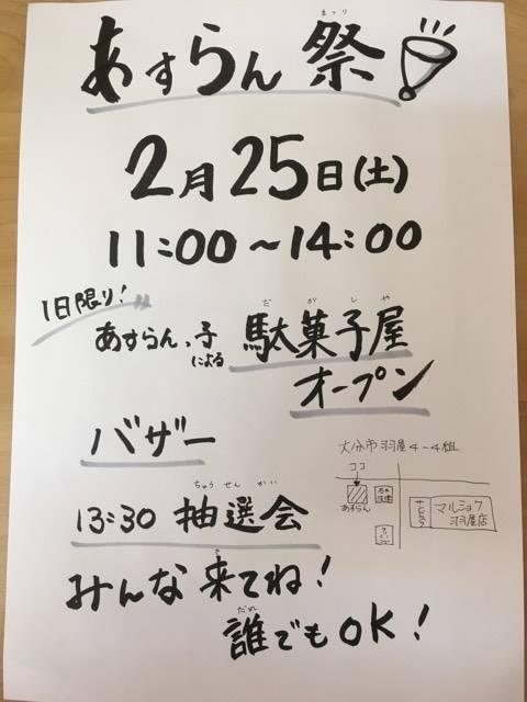 あすらん祭り 2月25日 (in あすらん)1