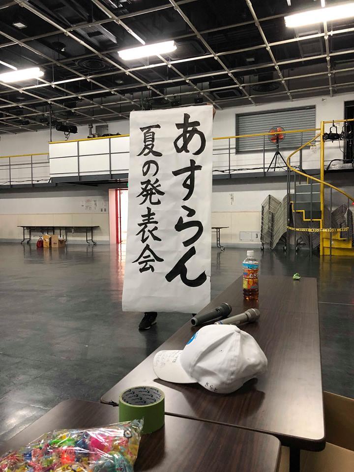 8月18日 発表会!(あすらん)1