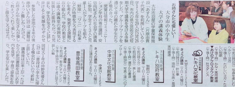 20190107 大分合同新聞掲載