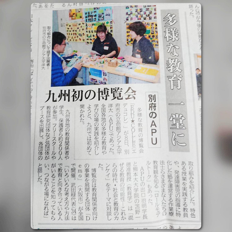 20191215 大分合同新聞掲載